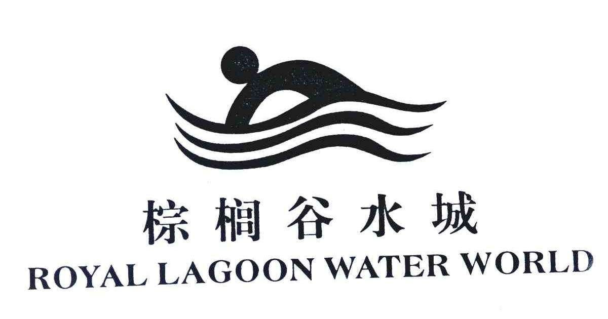 Royal lagoon water world